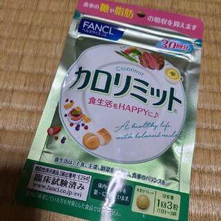 ファンケル(FANCL)のカロリミット 30回分(ダイエット食品)