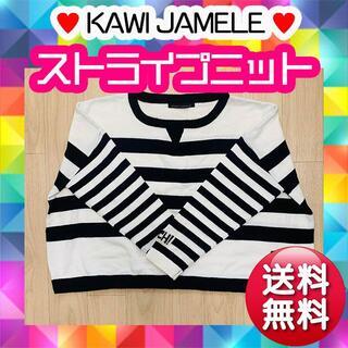 カウイジャミール(KAWI JAMELE)のKAWI JAMELE ストライプ ニット 長袖(ニット/セーター)