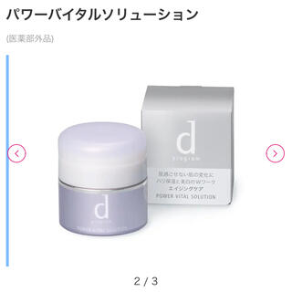 ディープログラム(d program)のdプログラム  パワーバイタルソリューション(美容液)