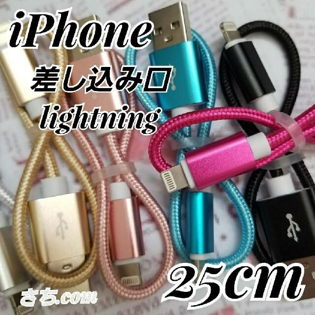 iPhone(アイフォーン)のiPhone 充電器 ライトニングケーブル lightning cable 25 スマホ/家電/カメラのスマートフォン/携帯電話(バッテリー/充電器)の商品写真