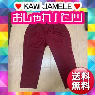 カウイジャミール(KAWI JAMELE)のKAWI JAMELE パンツ レッド ズボン(カジュアルパンツ)