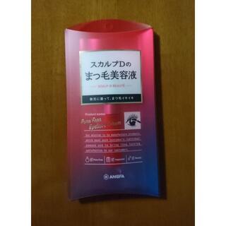 アンファー(ANGFA)のスカルプD まつげ美容液 新品未使用(まつ毛美容液)