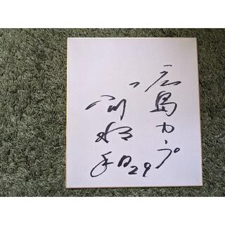 ヒロシマトウヨウカープ(広島東洋カープ)の広島 カープ 直筆 サイン 色紙 #29 小川 邦和 ② CARP(その他)