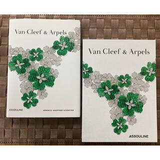 ヴァンクリーフアンドアーペル(Van Cleef & Arpels)のヴァンクリーフ & アーペル 書籍 (アート/エンタメ)