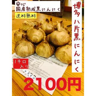 リリオ様専用 博多八片黒にんにく2キロ(野菜)
