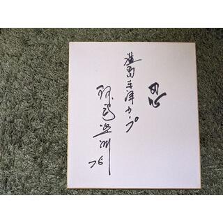 ヒロシマトウヨウカープ(広島東洋カープ)の広島 カープ 直筆 サイン 色紙 #75 阿南 準郎 CARP(その他)