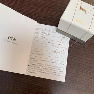 ete - 美品 エテ K10 パヴェブリリアント ダイヤモンド ネックレス