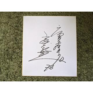 ヒロシマトウヨウカープ(広島東洋カープ)の広島 カープ 直筆 サイン 色紙 #78 三村 敏之 ① CARP(その他)