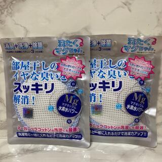 洗濯マグちゃん 新品 ブルー 2つセット(洗剤/柔軟剤)