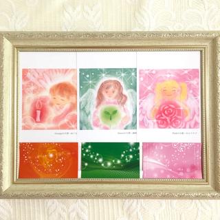 【ポストカード】「穏やか」カラーセラピーエンジェルズセット★3枚組(アート/写真)