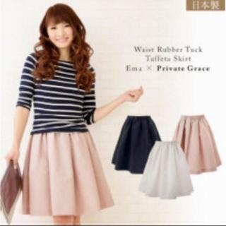 日本製 エマ×Private Grace 膝丈スカート タフタスカート(ひざ丈スカート)