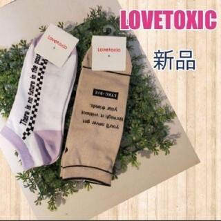 lovetoxic - 新作新品女の子ソックス2足セット 22,23,24,25cm