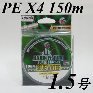 【新品】高品質 PEライン 1.5号 150m 4本編み グレー オープン特価(釣り糸/ライン)