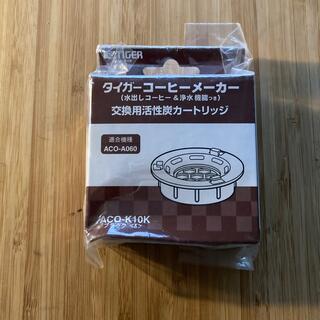 タイガー(TIGER)の【新品未開封】ACO-K10K タイガーコーヒーメーカーフィルター(コーヒーメーカー)