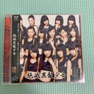エヌエムビーフォーティーエイト(NMB48)のNMB48/絶滅黒髪少女(ポップス/ロック(邦楽))