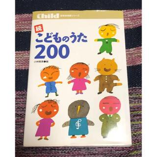 ☆続☆ こどものうた200(童謡/子どもの歌)