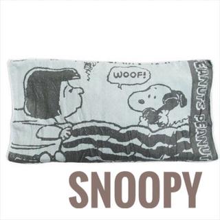 SNOOPY - A スヌーピー 枕カバー ピローケース ピーナッツ SNOOPY タオル地