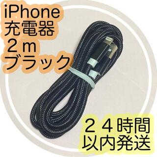 アイフォーン(iPhone)の2mブラック★iPhone充電ケーブル★24時間以内に発送いたします!!(バッテリー/充電器)