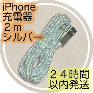 アイフォーン(iPhone)の2mシルバー★iPhone充電ケーブル★24時間以内に発送いたします!!(バッテリー/充電器)