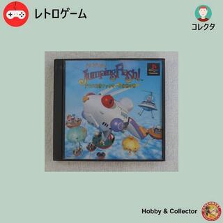 プレイステーション(PlayStation)のJumpingFlash! アロハ男爵ファンキー大作戦の巻 ( #1626 )(家庭用ゲームソフト)