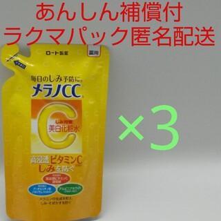 ロート製薬 - 【ラクマパック匿名配送】メラノCC 薬用しみ対策 美白化粧水 3個