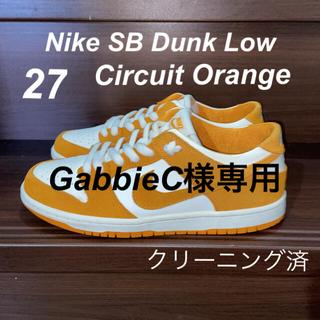ナイキ(NIKE)のGWセール価格 Nike SB Dunk Low Circuit Orange (スニーカー)