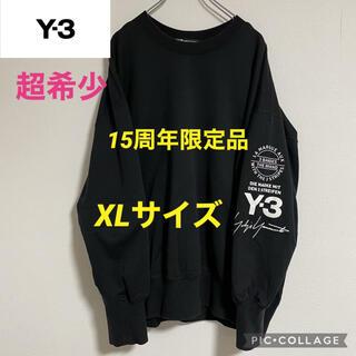 Y-3 - 超希少!15周年限定品!シグネチャー ブラック スウェット