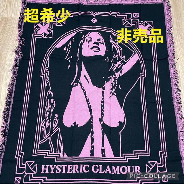 HYSTERIC GLAMOUR(ヒステリックグラマー)の超希少!非売品!ヒステリックグラマー ブランケット ラグ エンタメ/ホビーのコレクション(ノベルティグッズ)の商品写真