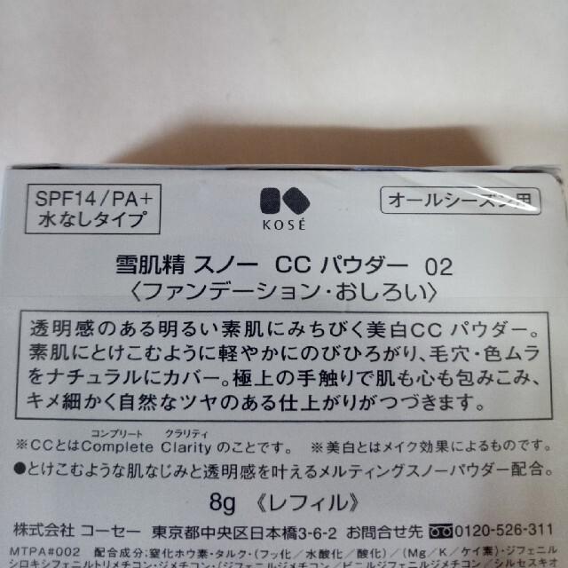 雪肌精(セッキセイ)の雪肌精 スノーCCパウダーファンデーション、02、レフィル コスメ/美容のベースメイク/化粧品(ファンデーション)の商品写真
