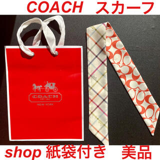 COACH - 美品 正規品 COACH  スカーフ コーチショップ紙袋付き