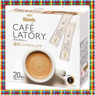 エイージーエフ(AGF)のAGF カフェラトリー スティック 濃厚ミルクカフェラテ 20本(コーヒー)