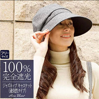 ロサブラン キャスケット 完全遮光100% 帽子 サンバリア