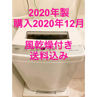 SANYO - 美品 洗濯機 6キロ 2020年製 メーカー保証有り 全自動洗濯機
