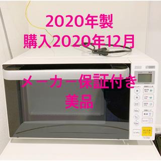 美品 電子レンジ 2020年製 900W 前開きドア 保証付き メーカー保証有り