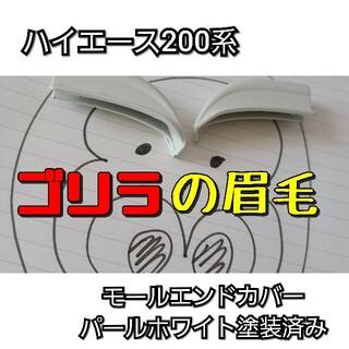 ハイエース200系用【ゴリラの眉毛】モールエンドカバー