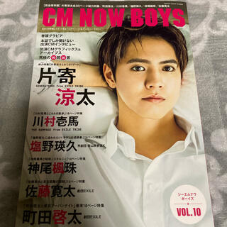CM NOW boys (シーエム・ナウ ボーイズ) VOL.10 2020年