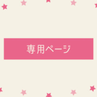 KEI様(エクササイズ用品)
