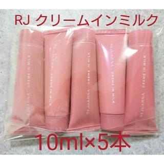 ナリス化粧品 - B_31 ナリス レジュアーナ クリームインミルク 10ml×5本