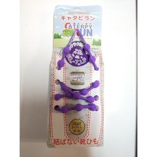 結ばない靴紐 キャタピラン 紫(シューズ)