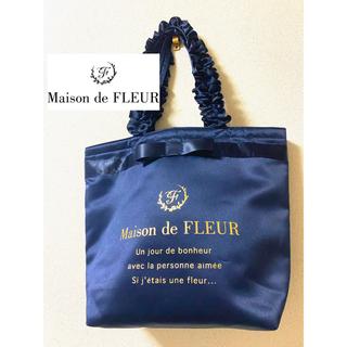 メゾンドフルール(Maison de FLEUR)の『美品』 Maison de FLEUR  トートバッグ ネイビー(トートバッグ)