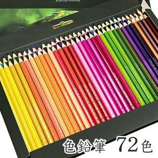 色鉛筆 72色 大人の塗り絵やお子様にも 油性 色えんぴつ