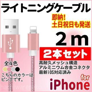 アイフォーン(iPhone)のiPhone ライトニングケーブル 2m×2本セット 充電器ケーブル ピンク(バッテリー/充電器)
