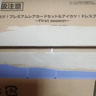 アイカツ(アイカツ!)のアイカツ!プレミアムレアカードセット&ドレスブックレット(その他)