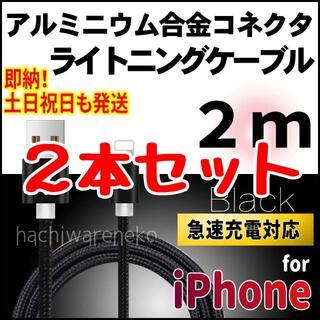 アイフォーン(iPhone)のiPhone ライトニングケーブル 2m×2本セット ブラック 充電器ケーブル(バッテリー/充電器)