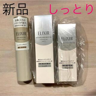 エリクシール(ELIXIR)の新品資生堂エリクシールホワイトしっとり3点セット美白化粧水乳液T2ブースター(化粧水/ローション)