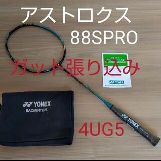 ヨネックス(YONEX)のYONEX アストロクス88S PRO 4UG5 ガット張り込み(バドミントン)