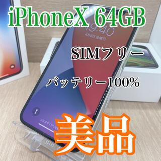 アイフォーン(iPhone)の【美品】【B】iPhone 64 GB 本体 【SIMフリー】バッテリー100%(スマートフォン本体)
