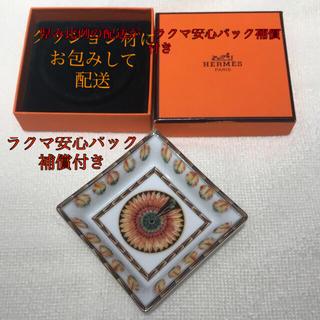 Hermes - 新品未使用 箱 エルメスディシュ 8㎝ 正方形