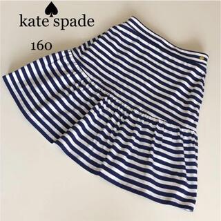 kate spade new york - ケイトスペード マリン ボーダー スカート  160 春 夏 メゾピアノ