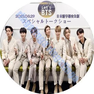 防弾少年団(BTS) - BTS Let's BTS スペシャルトークショー 2021.3.29 DVD